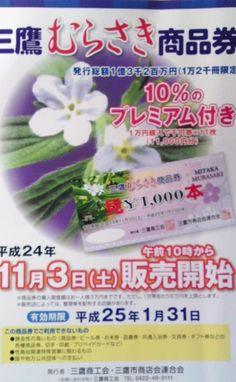 20121103三鷹むらさき商品券発売