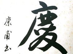 Japanese Calligraphy Celebration by VintageFromJapan on Etsy, $10.00
