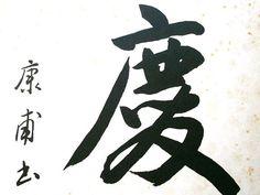 Japanese Calligraphy Celebration by VintageFromJapan on Etsy, $10.00
