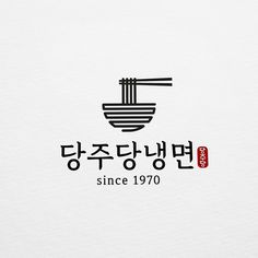 Restaurant Logo Design, Food Logo Design, Logo Food, Logo Design Trends, Logo Inspiration, Korea Logo, Logo Branding, Branding Design, Express Logo