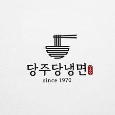 로고디자인 포트폴리오 보기 | 로고 디자인 외주 | 디자인공모전 | 라우드소싱 Restaurant Logo Design, Food Logo Design, Logo Food, Logo Design Trends, Logo Inspiration, Korea Logo, Logo Branding, Branding Design, Express Logo