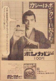 大塚食品工業 ボンカレーヒートパック カレーはボンカレーに限るわサ 勝海舟のマネ 笑福亭仁鶴 広告 1974