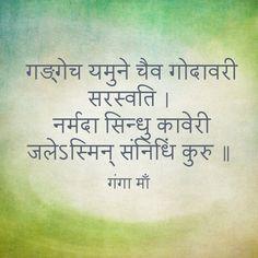 गंगा Hindu Mantras, Gayatri Mantra, Sanskrit Mantra, Daily Mantra, Shiva Shakti, Sai Baba, Indian Gods, Lord Shiva, Tantra
