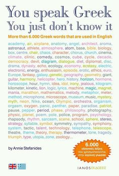 You speak Greek. You just don't know it.