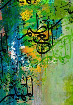 Arabic Calligraphy Art, Arabic Art, Arabesque, Islamic Images, Islamic Quotes, Arabic Design, Islamic Patterns, Mural Wall Art, Graphic Design Art