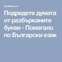 Подредете думата от разбърканите букви - Помагало по Български език