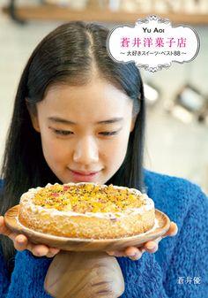 蒼井優 lovely sweets book of Adorable Aoiyuu Yu Aoi, Nihon, Bakery, Sweets, Food And Drink, Breakfast, Desserts, Guide Book, Lace