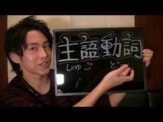 ゆる英語 Yuru English #1.5 主語と動詞 - YouTube