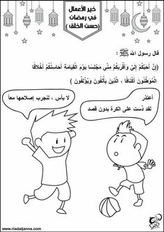 15 ورقة عمل ممتعة عن خير الأعمال في رمضان للأطفال .. حديث