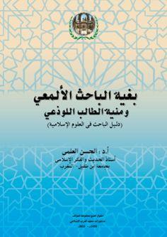 افتتاح فرع معهد الغرب الإسلامي بتطوان - Islamicwest