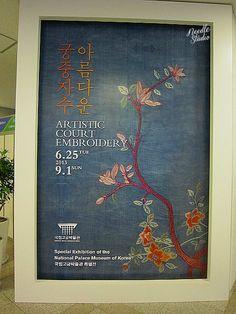 Korean Court Embroidery exhibit poster