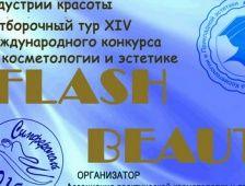 FLASH BEAUTY в Крыму!