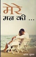 Mere Mann Kee, an ebook by OnlineGatha at Smashwords