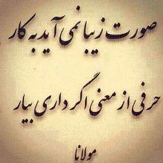 جناب مولانا Rumi Quotes, Poem Quotes, Father Poems, Persian Tattoo, Asshole Quotes, Meaningful Pictures, Persian Poetry, Persian Calligraphy, Persian Quotes