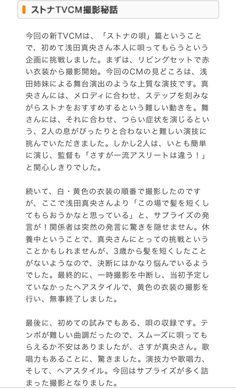 ストナTVCM撮影秘話(2014) http://www.stona.jp/cm/index.html