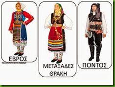 Memories, Dance, Cards, Greek, School, Templates, Memoirs, Dancing, Souvenirs