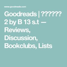 Goodreads | คิวบิก 2 by B 13 s.t — Reviews, Discussion, Bookclubs, Lists