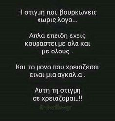 Greek Quotes, Wise Words, Favorite Quotes, Love Quotes, Lyrics, How Are You Feeling, Motivation, Feelings, Life