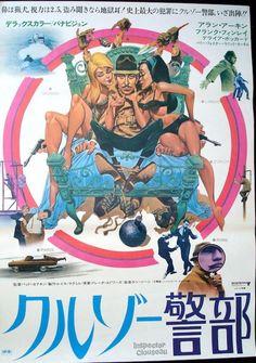 Inspector Clouseau Japanese movie poster. Art by Jack Davis. Alan Arkin