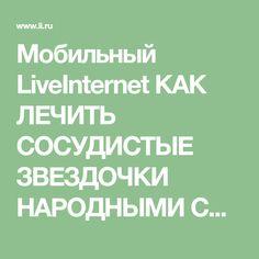 Мобильный LiveInternet КАК ЛЕЧИТЬ СОСУДИСТЫЕ ЗВЕЗДОЧКИ НАРОДНЫМИ СРЕДСТВАМИ | Der_Engel678 - Дневник Der_Engel678 |