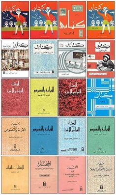 جميع كتب القراءة لفترة السبعينات (كمال عمروسي) من الابتدائي حتى الثانوي. روابط الكتب في التعليقات أسفله .