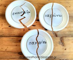 Ένωσε το πιάτο & μάθε Ορθογραφία! Ορθογραφία ρημάτων για παιδιά με Δυσλεξία!