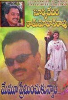 Telugu Novel by Suryadevara Ram Mohan Rao : Memu Preminchukunnam