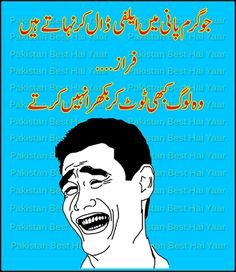 Urdu Latifay: Fraaz Funny Poetry in Urdu 2014 new, Fraz ki mazay...