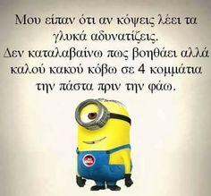 Χαχαχχαχαχχα ....ετσι θα κανω απο αυριο!!!! Να δουμε τα αποτελεσματα Minions, Lol, Funny, Quotes, Quotations, The Minions, Funny Parenting, Minions Love, Hilarious