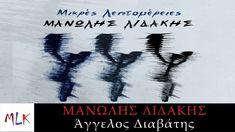 Μανώλης Λιδάκης - Άγγελος Διαβάτης | Manolis Lidakis - Aggelos Diavatis ... Greek Music