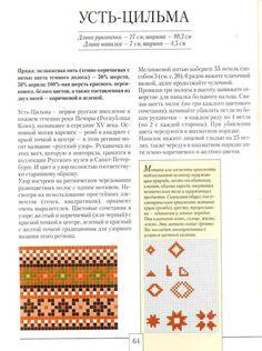 Г.Поверина Узорные рукавички+M.Slava Latviesu rakstainie cimdi Г.Поверина.Узорные рукавички #59