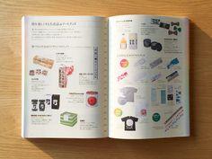 「瀬戸内国際芸術祭 2016 公式ガイドブック」掲載 #ロゴ #ブランディング #デザイン #グラフィックデザイン #パッケージ #タイポグラフィ #logo #branding #design #graphicdesign #package #typography #永井弘人_アトオシ