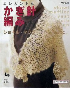 shawl, muffler, stole, cardigan e vest - RAIHUEN - Picasa Web Album Crochet Diagram, Crochet Chart, Crochet Stitches, Knitting Magazine, Crochet Magazine, Knitting Books, Crochet Books, Crochet Poncho, Crochet Scarves