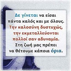 The Words, Feeling Loved Quotes, Love Quotes, Lol So True, Greek Quotes, Wisdom, Letters, Feelings, Life