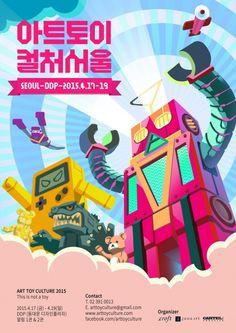 단 3일의 키덜트 문화 축제…'아트토이컬처 2015' 17일 시작