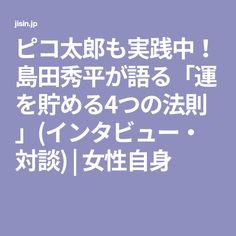 ピコ太郎も実践中!島田秀平が語る「運を貯める4つの法則」(インタビュー・対談) | 女性自身