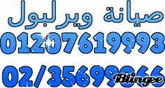 صيانة غسالات ويرلبول 01207619993 - 0235699066