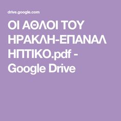 OI ΑΘΛΟΙ ΤΟΥ ΗΡΑΚΛΗ-ΕΠΑΝΑΛΗΠΤΙΚΟ.pdf - Google Drive Google Drive, Female Dwarf