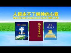 福音視頻 神話詩歌《人根本不了解神的心意》 | 跟隨耶穌腳蹤網-耶穌福音-耶穌的再來-耶穌再來的福音-福音網站