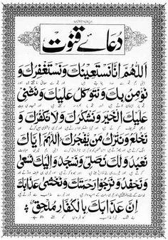 Dua e Qunoot with Urdu translation Duaa Islam, Islam Hadith, Allah Islam, Islam Muslim, Islam Quran, Quran Pak, Alhamdulillah, Pray Allah, Islamic Inspirational Quotes