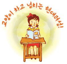바른생활 철수와 영희/ 웃긴 아이콘/ 웃긴 이미지/ 귀엽고 웃긴 철수와 영희 : 네이버 블로그 Hilarious, Funny, Emoticon, Ronald Mcdonald, Lettering, Fictional Characters, Image, Design, Korea