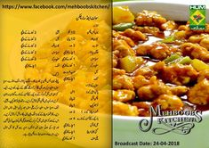 Sweet and sour chicken Veg Dishes, Food Dishes, Indian Food Recipes, Asian Recipes, Chinese Recipes, Channa Recipe, Masala Tv Recipe, Keema Recipes, Sweet Sour Chicken