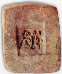 Inseribed mould with the names of the Great King Tudhaliya and Queen Taduhepa (Süel-Süel) (Erdinç Bakla archive) Great King, Metal Casting, Bronze Age, Archaeology, Statues, Alphabet, Names, Food, Prehistory