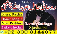 Black Magic Spell to get Back an Ex-Lover Istikhara Dua In English, Marriage Astrology, Black Magic Removal, Husband And Wife Love, Black Magic Spells, Post Ad, Love Problems, Problem And Solution, Get Back