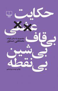 حکایت عشقی بی قاف بی شین بی نقطه Arabic Calligraphy Calligraphy Arabic