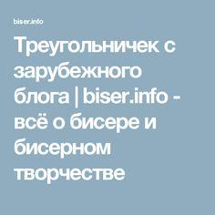 Треугольничек с зарубежного блога | biser.info - всё о бисере и бисерном творчестве