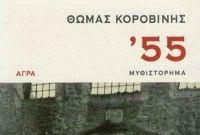 Βιβλίο:  '55 - Θωμάς Κοροβίνης