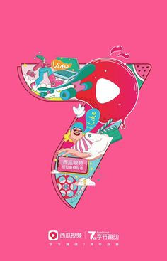 Seven Logo, Layout Design, Design Art, Asian Design, Flat Illustration, Graphic Design Inspiration, Art Forms, Art Direction, Typography