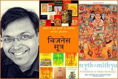 भारत में नयी पीढ़ी के प्रसिद्ध और व्यावसायिक रूप से सफललेखकों की बात की जाये तो डॉ. देवदत्त पटनायक (Devdutt Pattanaik)का नाम अवश्य आता है. देवदत्त पटनायक पौराणिक कथाओं और... Read more »