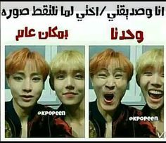 خاص بالكيبوب #random #Random #amreading #books #wattpad Bts Memes Hilarious, Crazy Funny Memes, Wtf Funny, Arabic Funny, Funny Arabic Quotes, Funny Quotes, Korean Face, Bts Meme Faces, Kdrama Memes